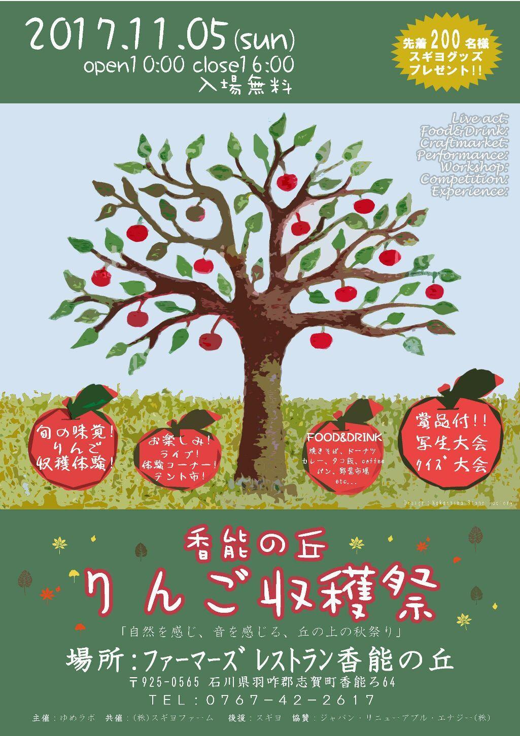 収穫祭ちらしデータ1.jpg